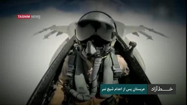 عربستانِ پس از اعدام شیخ نمر