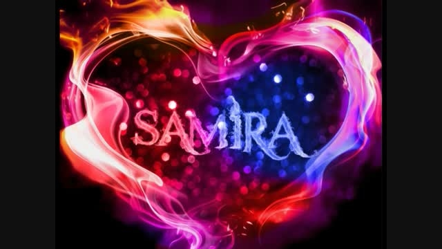 سمیرا