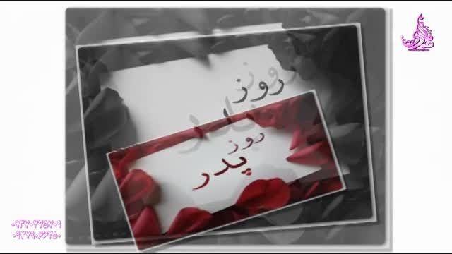 کلیپ جدید و زیبای روز پدر -آهنگی زیبا از مهدی حاتمی