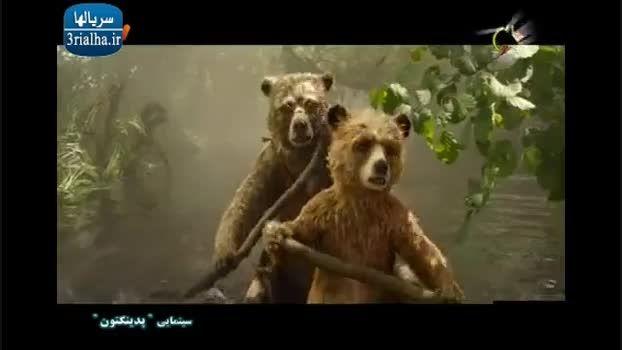 فیلم پدینگتون 2014 - دوبله فارسی - پارت اول