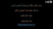 دانلود رایگان فیلم آموزشی فارسی تعمیرات گوشی موبایل