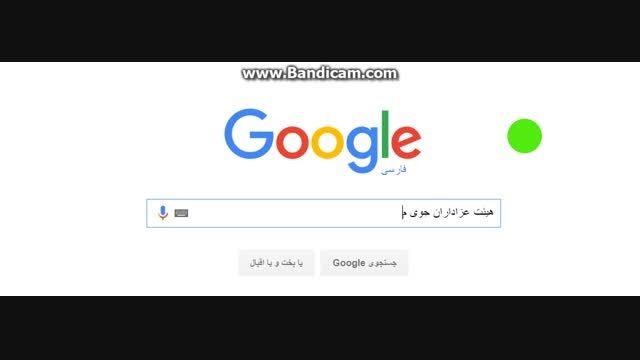 نحوه دسترسی به سایت هیئت عزاداران جوی مویدی (کرمان)