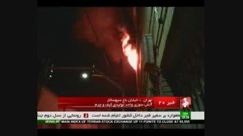 گزارش با موضوع آتش سوزی در واحد تولیدی کیف و چرم