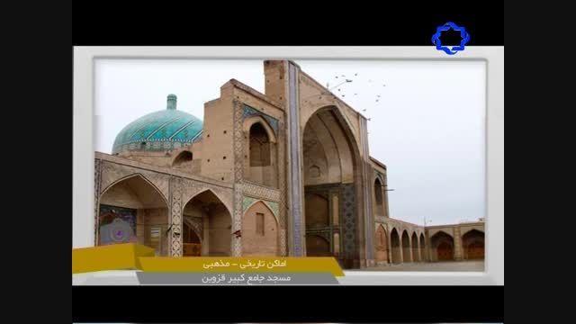 مسجد جامع کبیر قزوین