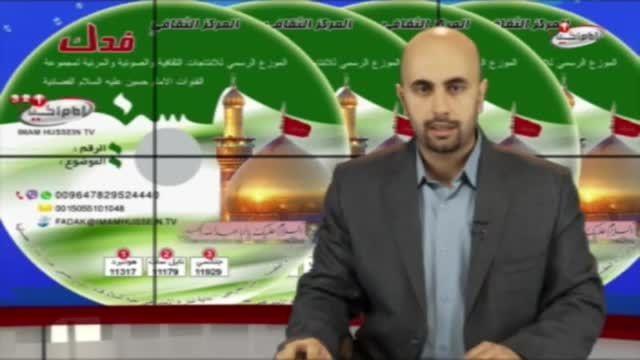 موسسه فدک ارائه کننده محصولات فرهنگی شبکه امام حسین