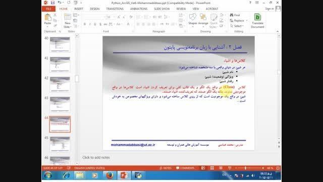 جلسه پنجم:آموزش برنامه نویسی تحت ArcGIS به زبان پایتون