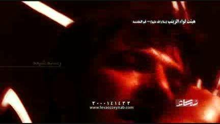 عینی فرد-لواء زینب س قم-شهادت حضرت زینب(س)-1394