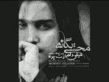 آهنگ جدید محسن یگانه.خیلی دلم ازت پره