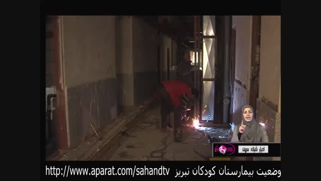 وضع بیمارستان کودکان تبریز و در ادامه مرکز معلولین سراب