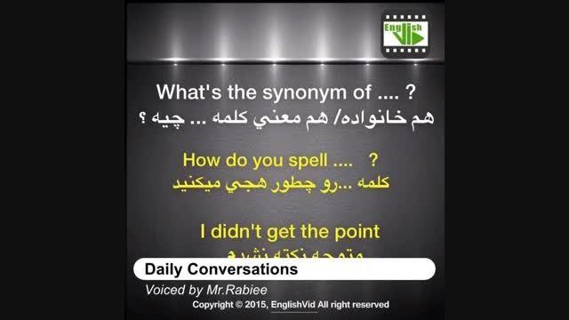Daily Questions - آموزش حرفه ای زبان انگلیسی