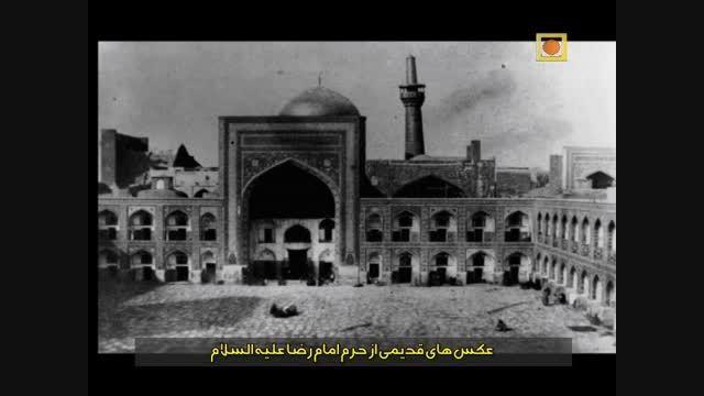 عکس های قدیمی از حرم امام رضا