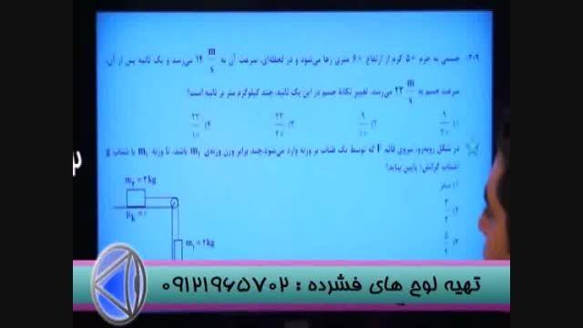 حل تست های فیزیک با مدرس تکنیکی مهندس مسعودی (2)