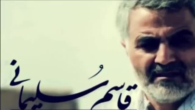 کلیپی به زبان عربی (علی برکات)در مورد سردار سلیمانی