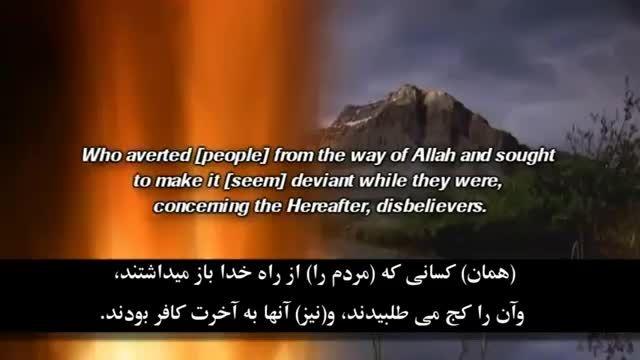 سوره الاعراف آیات 44 الی 53 با فیلم مربوط به آیات HD