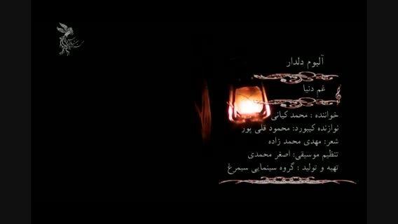 آهنگ کرمانجی _ آلبوم دلدار _ محمد کیانی _ تراک ششم