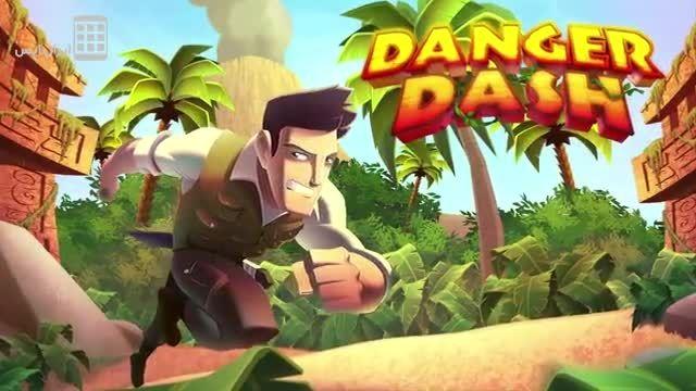 بازی Danger Dash