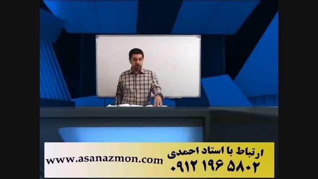 تدریس تکنیکی قرابت معنایی استاد احمدی - چهارم