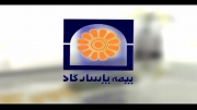 فیلم معرفی بیمه عمر و آتیه بیمه پاسارگاد