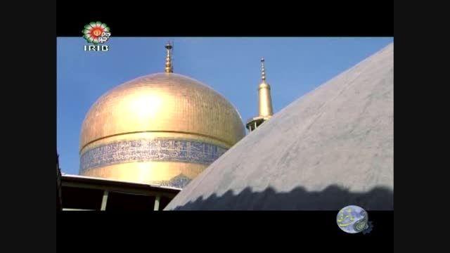 السلام علیک یا امام رضا (ع) - ای حرمت ملجأ درماندگان