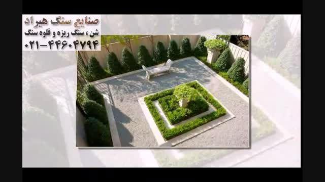 تزئین حیاط با شن و سنگریزه و قلوه سنگ