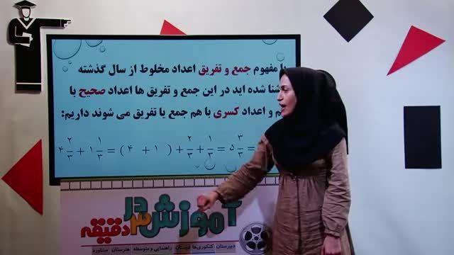 جمع و تفریق اعداد مخلوط از ریاضی ششم دبستان-هدی محمدیان