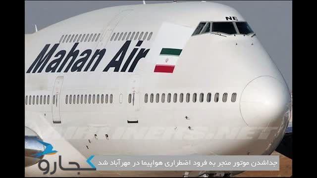 جدا شدن موتور هواپیما باعث فرود اضطراری در مهرآباد شد