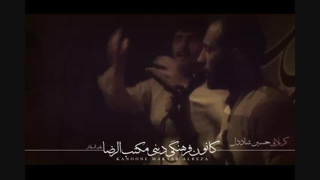 مکتب الرضا-کربلایی حسین شاددل