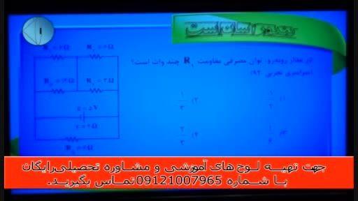 حل تکنیکی تست های فیزیک کنکور با مهندس امیر مسعودی-3