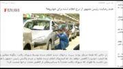 با پول خودروهای داخلی چه خودروهای خارجی می توان خرید