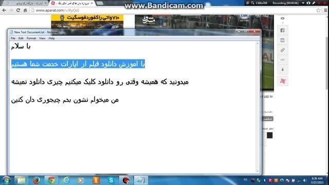 اموزش دانلود ویدیو از اپارات