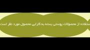 وب سایت دکتر الهه تیموری -ترتیب استفاده از کرم های پوست