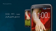 نقد و بررسی گوشی LG G2