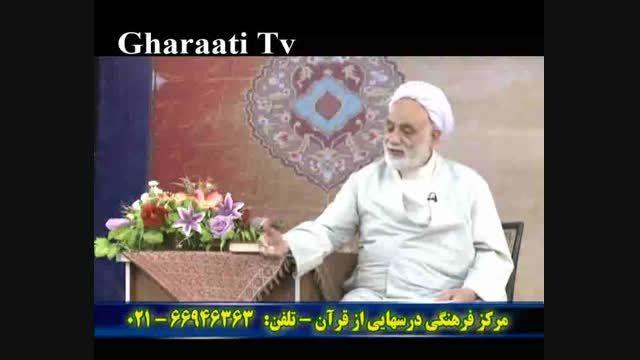 قرائتی / برنامه درسهایی از قرآن 31 اردیبهشت 94
