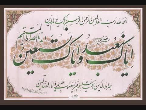 درسهای تفسیر قرآن سوره حمد (فاتحه)