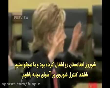 هیلاری کلینتون: ما القاعده و طالبان را ساختیم
