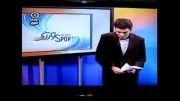 سوتی مجری اخبار ورزشی