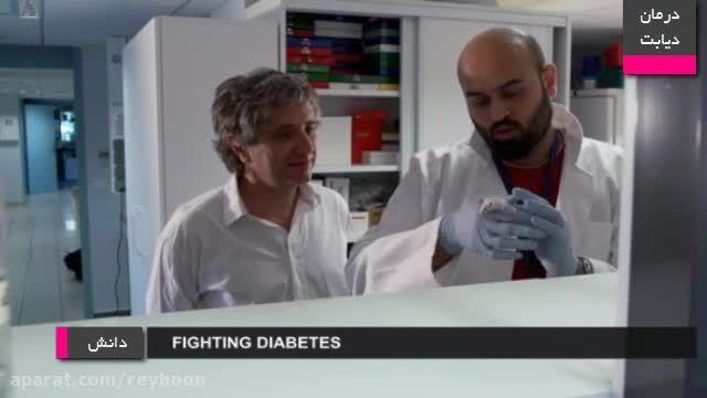 درمان های جدید بیماری های دیابت