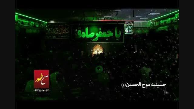 حاج منصور ارضی-شهادت امام صادق (ع)۹۴-حسینیه موج الحسین