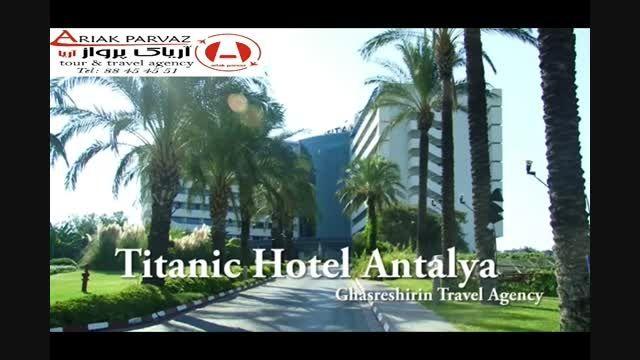 هتل های ترکیه-هتل titanic