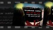 بابای بچه های کوفه ترانه جدید و شنیدنی حامد محضرنیا
