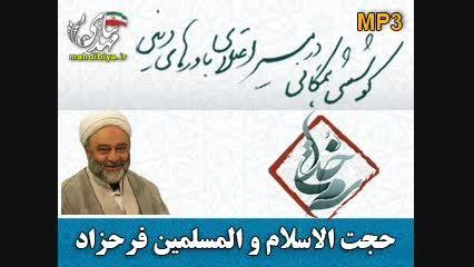 دوستی با همنشین خوب (18 خرداد 94)
