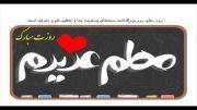 تقدیم به خانوم معلّم B-)عزیز روزت مبارک♥