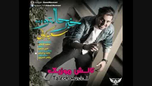 آهنگ جدید سعید کرمانی به نام خبر حالتو