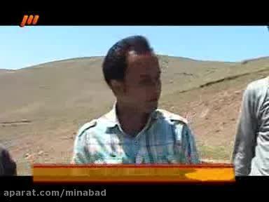 طنز تلخ بی آبی در روستای میناباد بعد از چندین سال