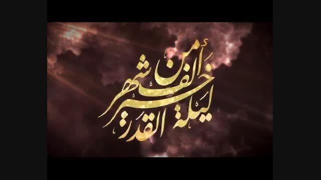 فیلم تبلیغاتی مصلی بزرگ امام خمینی ( ره )