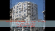 فروش آپارتمان شهر توریستی تنکابن