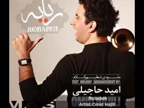 امید حاجیلی اهنگ ربابه *********