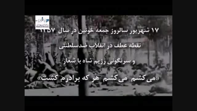 17 شهریور خونین - کشتار مردم در میدان ژاله (میدان شهدا)