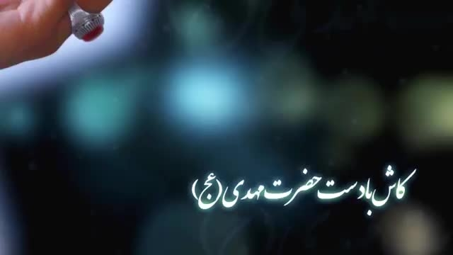 """نماهنگ بسیار زیبای """"صحن بقیع"""" ویژه شهادت امام صادق ع"""