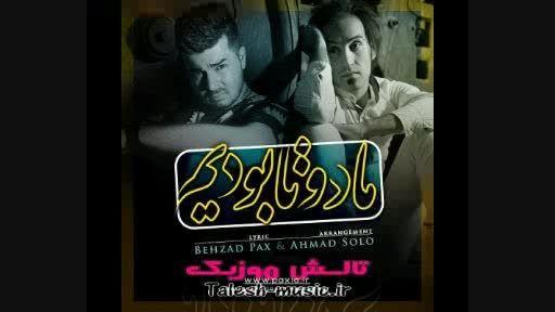 آهنگ جدید بهزاد پکس و احمدرضا شهریاری بنام ما دوتا بود